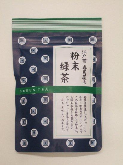 江戸前寿司屋の粉末緑茶
