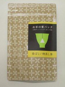 お茶の葉パック 香ばしい特蒸し茶