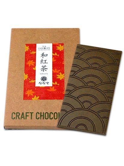 クラフトチョコタブレット 和紅茶