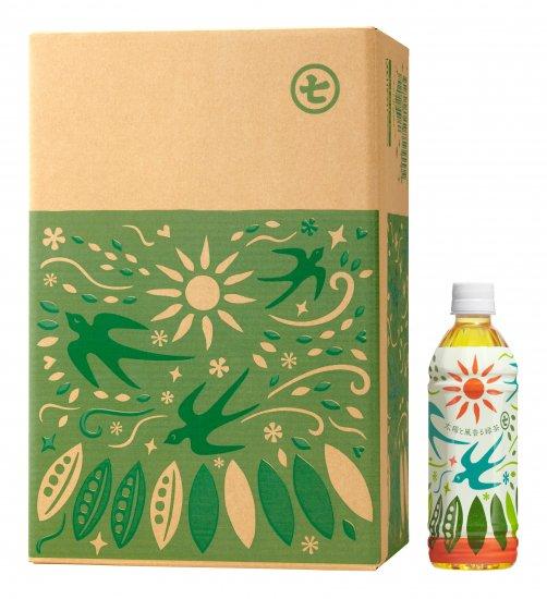 太陽と風香る緑茶
