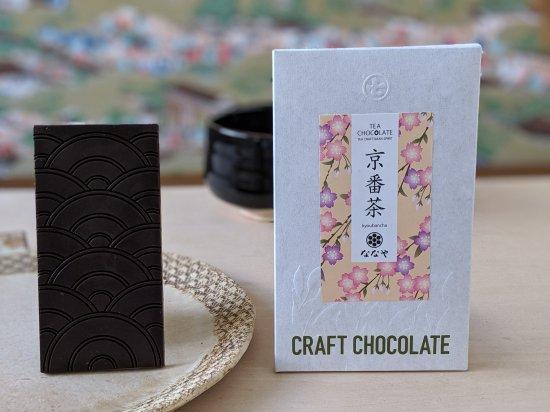 クラフトチョコタブレット 京番茶