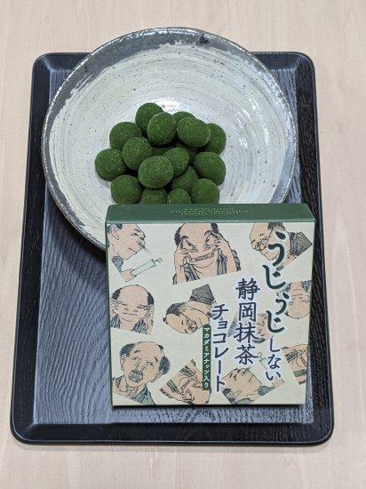 うじうじしない静岡抹茶チョコレート マカダミアナッツ入(濃い抹茶のチョコボール)