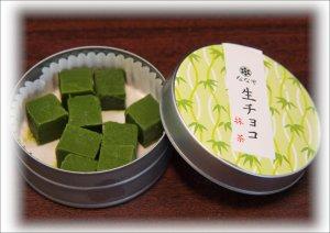 生チョコレート抹茶(缶入)