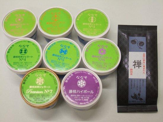 ふるさと納税でも大人気! 人気の味くらべ濃い抹茶プレミアムジェラートセット(濃い抹茶アイスのセット)送料込