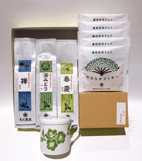 送料なし(北海道、沖縄一部差額あり) ミシュラン店のお茶含む静岡茶300gと便利なカップと濃い抹茶のお菓子セット