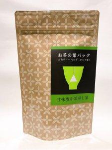 お茶の葉パック (三角ティーバッグ・カップ用)甘み豊か深蒸し茶