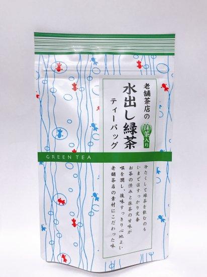 老舗茶店の 水出し緑茶(抹茶入り)ティーバッグ