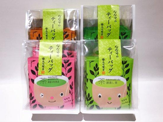 送料込 ティーバッグたっぷりセット 4種類×10包