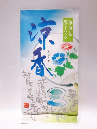 送料無料(沖縄以外) 6本セット 冷煎茶 ティーバッグ 涼香