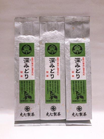 送料無料(沖縄以外)3本セット 人気の深みどり (100g×3本)