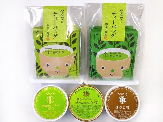 静岡抹茶ジェラート(濃い抹茶アイス)プレミアムNO.7、NO.3、ほうじ茶とティーバッグ 2種類×10袋セット 送料込