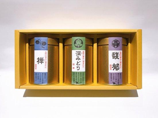 ミシュラン店のお茶 禅と一番人気の深みどりと馥郁の3缶セット
