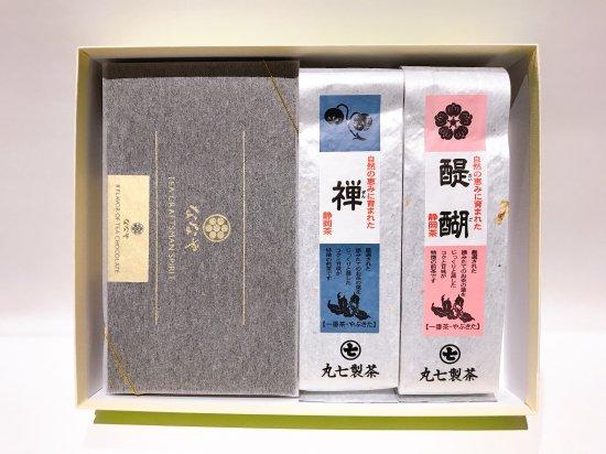 送料込み・プレミアムMATCHA7とお茶ギフト(ミシュラン店のお茶含む)(濃い抹茶のチョコレートのセット)