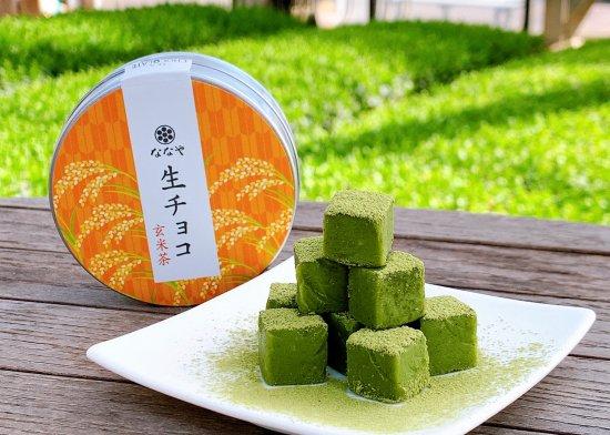 生チョコレート玄米茶(缶入)