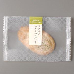 静岡抹茶リーフパイ(1箱8枚入)