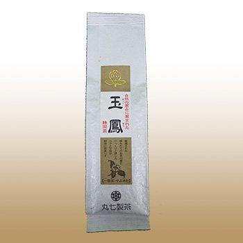 玉鳳(ぎょくほう) 100g