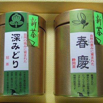 新茶2缶セット