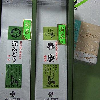 深みどりと春慶の新茶セット