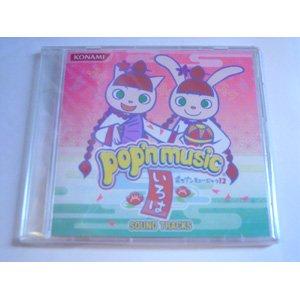 GS ポップンミュージック12いろは サウンドトラック