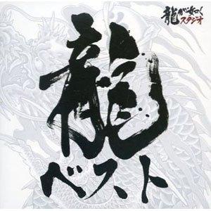 GS 龍が如くシリーズ ベストサウンドトラックCD 『龍ベスト』