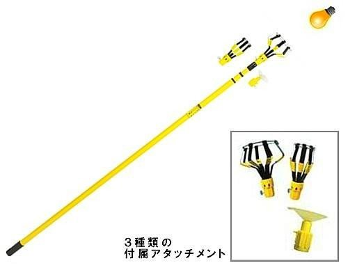 高所電球交換スライド延長棒セット(各種アタッチメントつき)