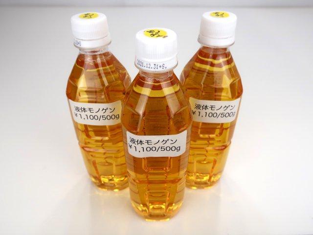 液体モノゲン(濃縮/500g)