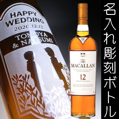 名入れラベル - ザ マッカラン12年   彫刻ボトル(持込みボトル)
