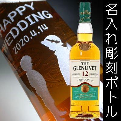 名入れラベル - グレンフィディック 12年 スペシャルリザーブ  彫刻ボトル(持込みボトル)