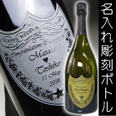 名入れラベル - ターコネル  彫刻ボトル(持込みボトル)