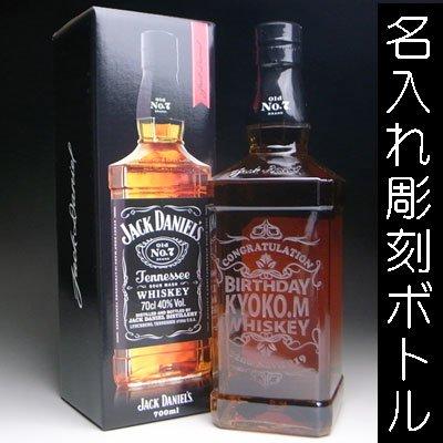 名入れラベル - ジャック ダニエル ブラック  彫刻ボトル(持込みボトル)