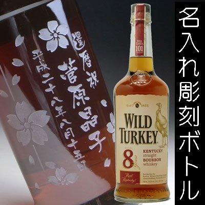 名入れラベル - ワイルドターキー8年  彫刻ボトル(持込みボトル)