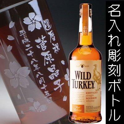 名入れラベル - ワイルドターキー スタンダード 彫刻ボトル(持込みボトル)