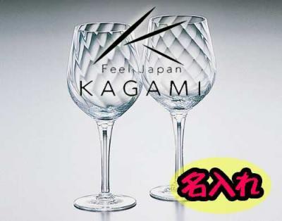 名入れ・バーガンディー ペアワイングラス [#2056]|カガミクリスタル