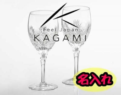 名入れ・ボナール/白 ペアワイングラス [KWP249-2532]|カガミクリスタル