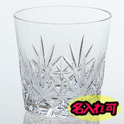 名入れ・冷酒グラス・ミニロックグラス ...
