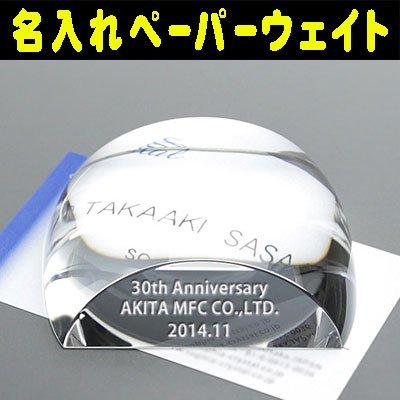名入れ ペーパーウェイト 13(ルーペ) / クリスタル製