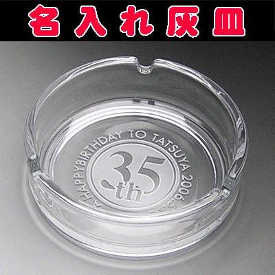 丸型ガラス灰皿(A) 名入れ灰皿