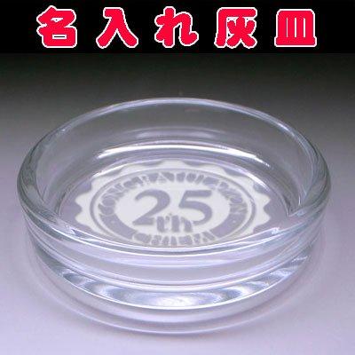 丸型ガラス灰皿(B) 名入れ灰皿