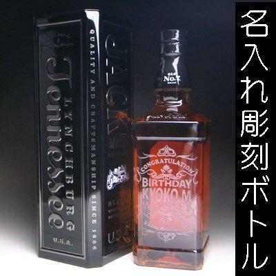 名入れラベル - ザ フェイマス グラウス スモーキー ブラック 彫刻ボトル(持込みボトル)