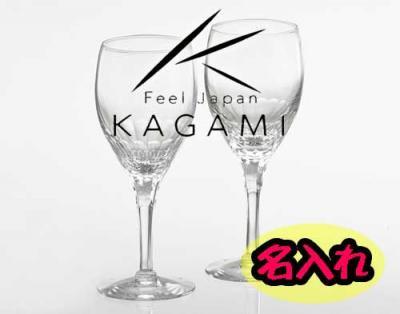 名入れ・名入れ・エクラン/白 ペアワイングラス [KWP249-2533] |カガミクリスタル