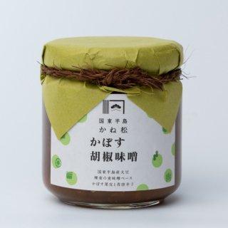 かぼす胡椒味噌 200g