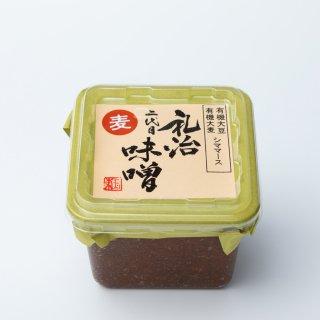 二代目礼治味噌 有機栽培麦味噌<br>【有機JAS認定】 500g