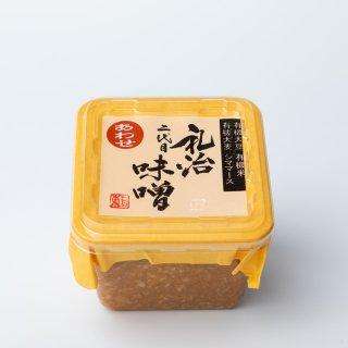 二代目礼治味噌 有機栽培あわせ味噌<br>【有機JAS認定】500g