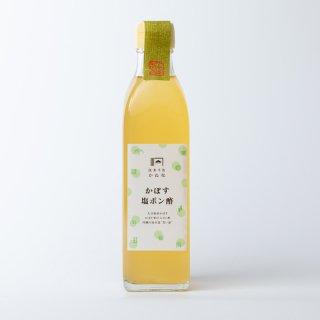 かぼす塩ポン酢 300ml
