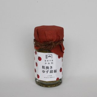 粗挽きゆず胡椒<br>(ゆず果皮と青唐辛子)60g