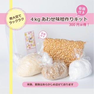 4kgあわせ味噌作りキット【容器付き】