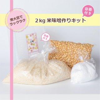 2kg米味噌作りキット【容器付き】
