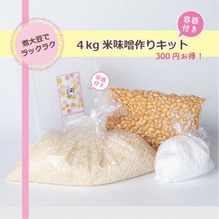 4kg米味噌作りキット【容器付き】