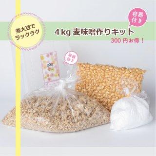 4kg麦味噌作りキット【容器付き】