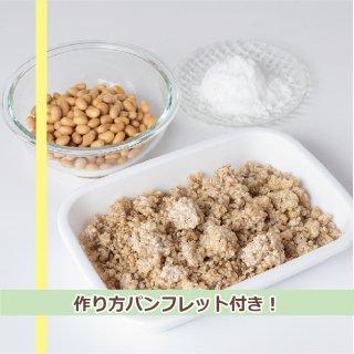 2kg麦味噌作りキット
